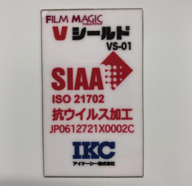 【SIAA取得】抗ウイルス塩ビフィルム Vシールド (エンボスマット) VS-01 SIAAシール