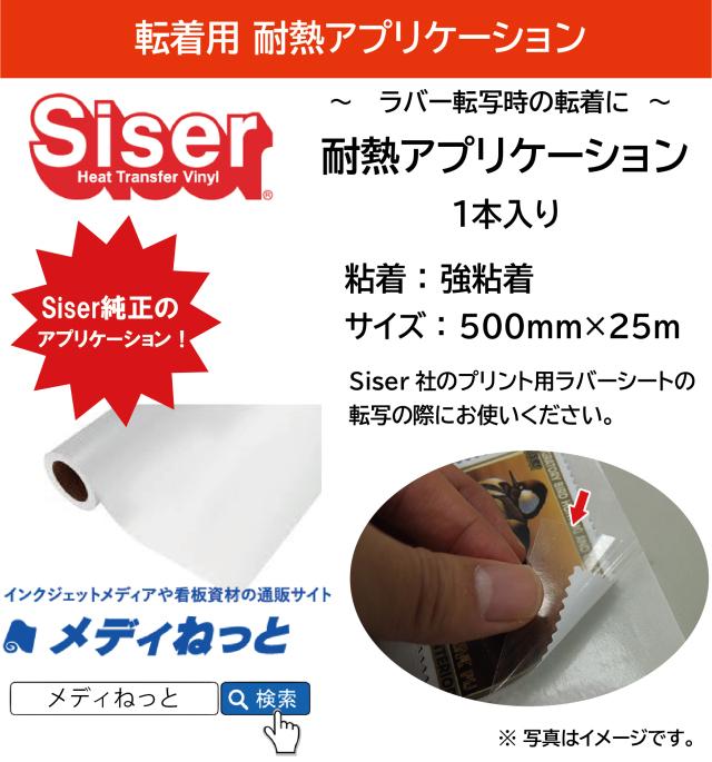 耐熱アプリケーションシート(Siser) 500mm×25m