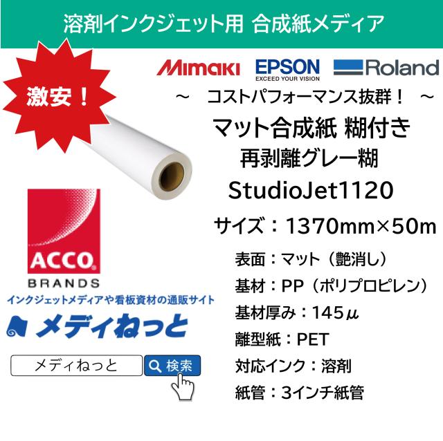 【激安!】溶剤用マット合成紙糊付(再剥離グレー糊)(StudioJet1120) 1370mm×50m