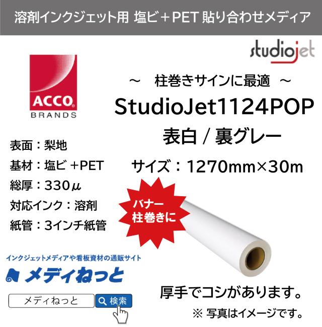 溶剤用 StudioJet1124POP(表白/裏グレー) 1270mm×30m