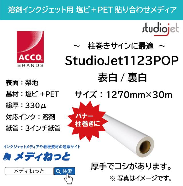 溶剤用 StudioJet1123POP(表白/裏白) 1270mm×30m