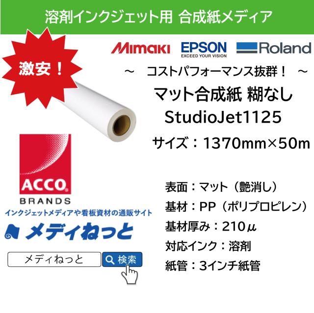 【激安!】溶剤用マット合成紙糊無し(StudioJet1125) 1370mm×50m