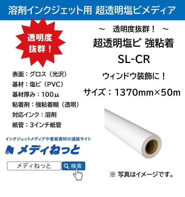 SL-CR(超透明塩ビ/強粘着糊) 1370mm×50m