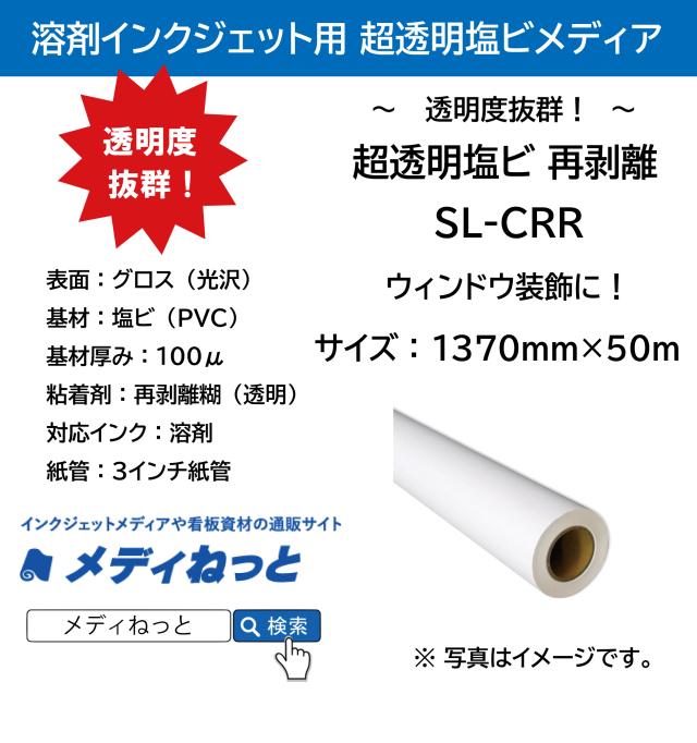 SL-CRR(超透明塩ビ/再剥離糊) 1370mm×50m