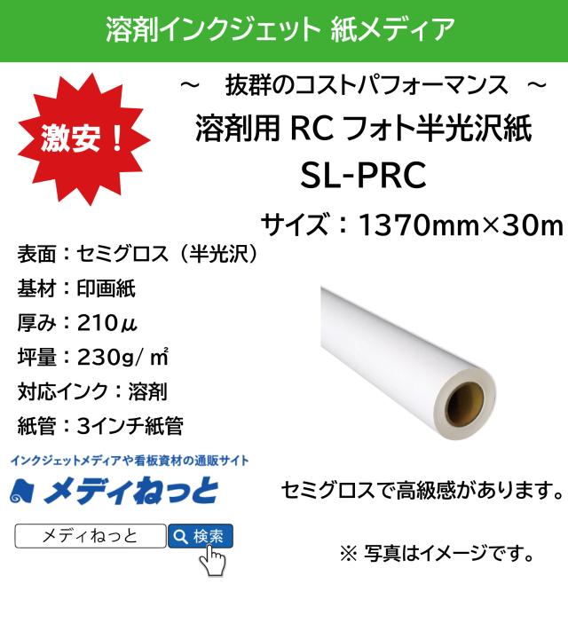 溶剤用RCフォト半光沢紙(210μ) 1370mm×30m 【SL-PRCセミグロス】