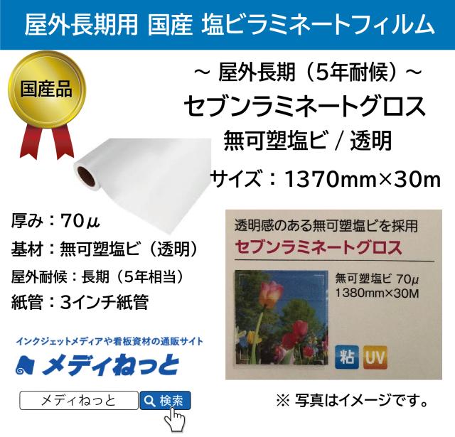 長期(5年耐候)ラミネート セブンラミネートグロス(無可塑塩ビ/ロックスフィルムα対応) 1370mm×30m
