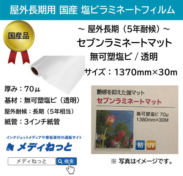 長期(5年耐候)ラミネート セブンラミネートマット(無可塑塩ビ/ロックスフィルムα対応) 1370mm×30m