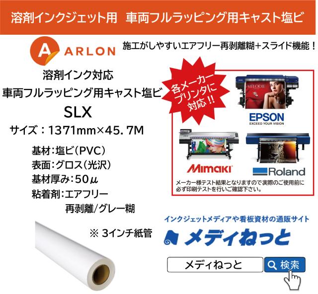 ARLON カーラッピング用SLX プレミアムキャストグロス塩ビ(グレー再剥離糊)1,371mm×45.7m