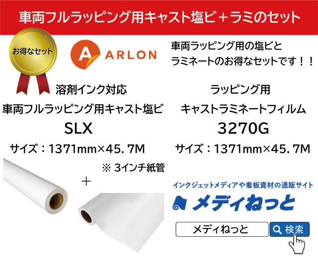 【お得なセット】ARLON カーラッピング用SLX塩ビ(グレー再剥離糊)1,371mm×45.7m / 3270Gキャストラミ1,371mm×45.7m