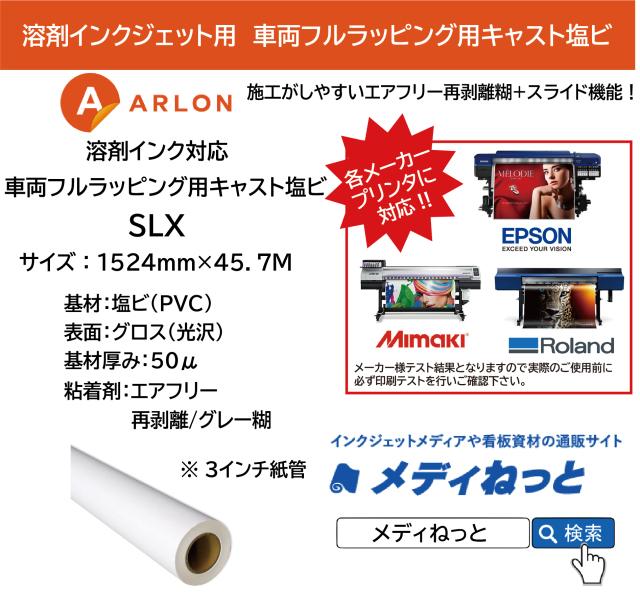 ARLON カーラッピング用SLX プレミアムキャストグロス塩ビ(グレー再剥離糊)1,524mm×45.7m