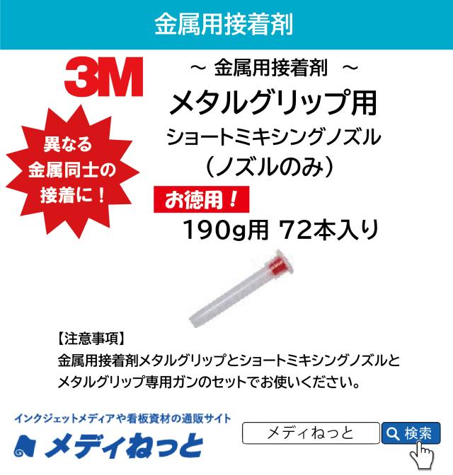 【お買い得】3M メタルグリップL用ショートミキシングノズル(190g用)72本入り