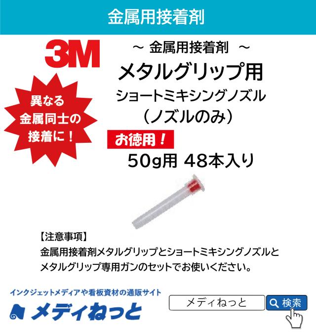 【お買い得】3M メタルグリップ用ショートミキシングノズル(50g用)48本入り
