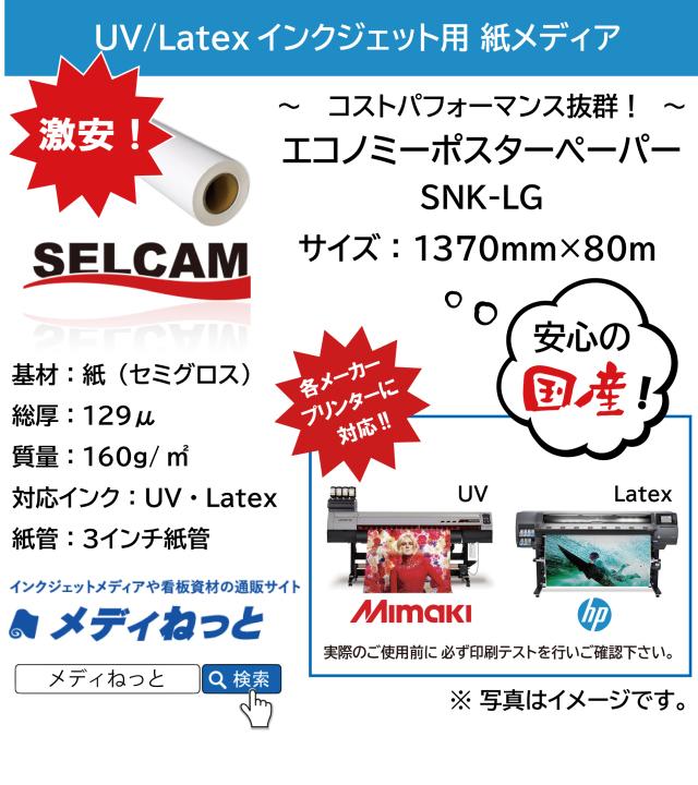 【Latex、UV用インクジェットメディア】エコノミーポスターペーパー(SNK-LG) 1370mm×80M