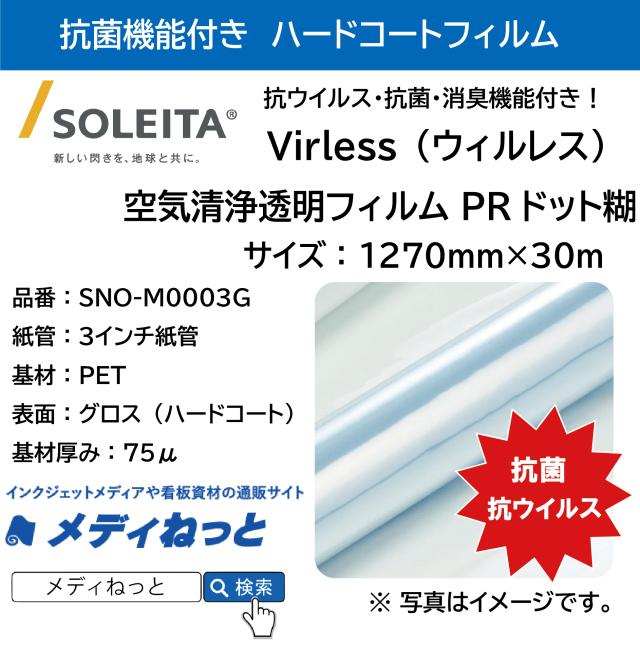 【お試し5m巻き!】Virless(ウィルレス)抗ウイルス・抗菌機能付きハードコート 空気清浄透明フィルム(グロス)PRドット糊 SNO-M0003G 1270mm×5m