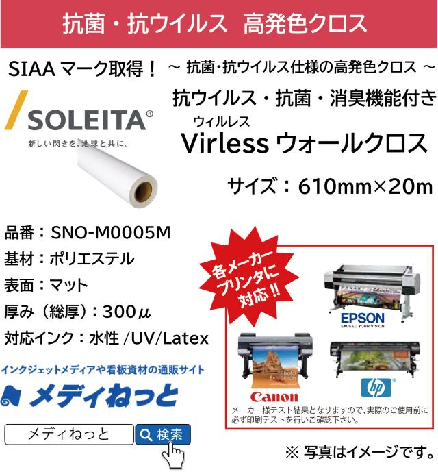Virless(ウィルレス)ウォールクロス / 抗ウイルス・抗菌・消臭機能付きクロス 610mm×20M(水性・UV・Latexインク対応)