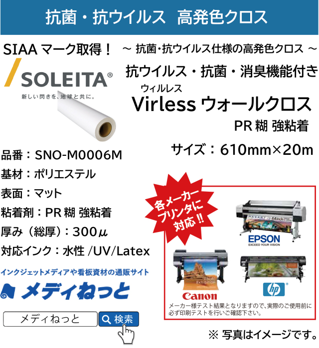 Virless(ウィルレス)ウォールクロス / 抗ウイルス・抗菌・消臭機能付きクロス PR強粘着糊 610mm×20M(水性・UV・Latexインク対応)