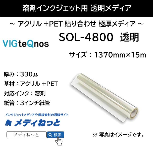 【アクリル+PET貼り合わせ極厚メディア】SOL-4800(透明) 厚み:330μ 1370mm×15m