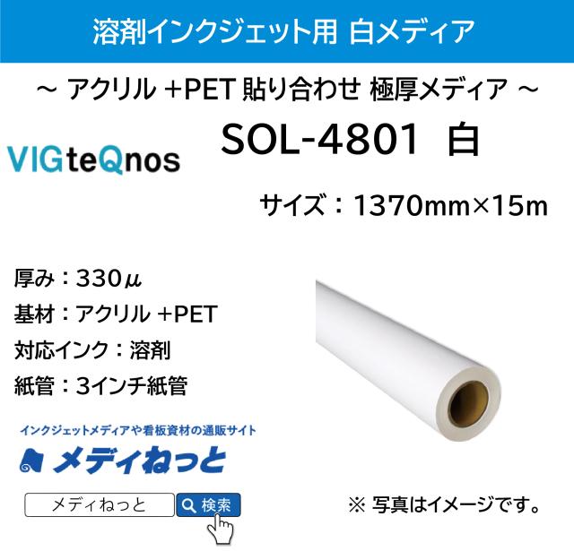 【アクリル+PET貼り合わせ極厚メディア】SOL-4801(白) 厚み:330μ 1370mm×15m