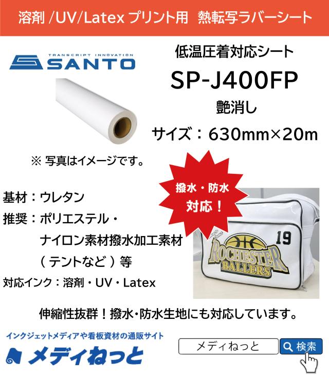 【溶剤、UV、Latex対応】熱転写用ラバーシート SP-J400FP(艶消し)低温圧着対応 630mm×20M