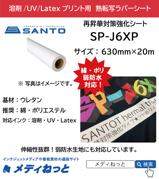【溶剤、UV、Latex対応】熱転写用ラバーシート SP-J6XP 再昇華対策強化シート 光沢/セミグロス仕上がり 630mm×20M