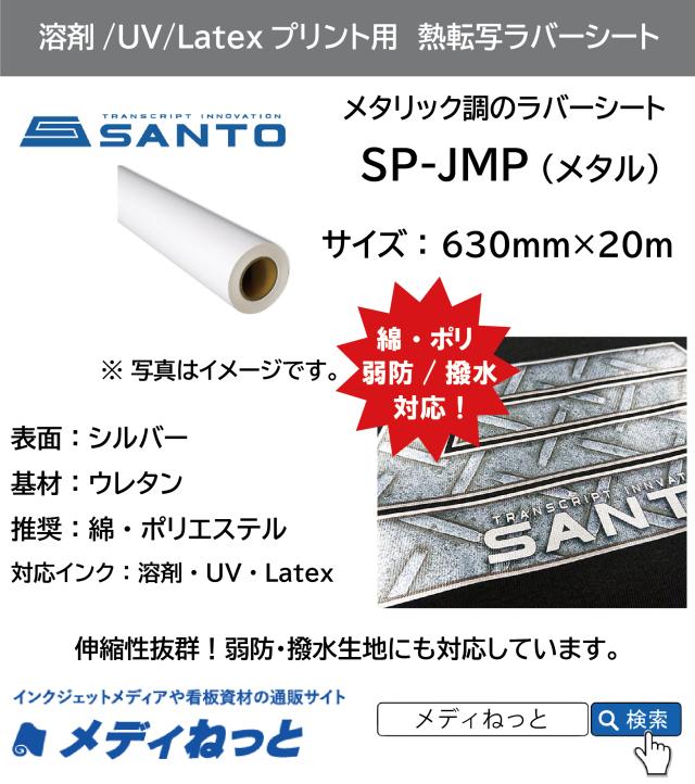 【溶剤、UV、Latex対応】熱転写用ラバーシート SP-JMP メタル 630mm×20M