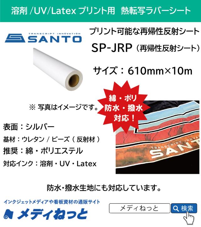 【溶剤、UV、Latex対応】熱転写用ラバーシート SP-JRP 再帰反射シート 610mm×10M