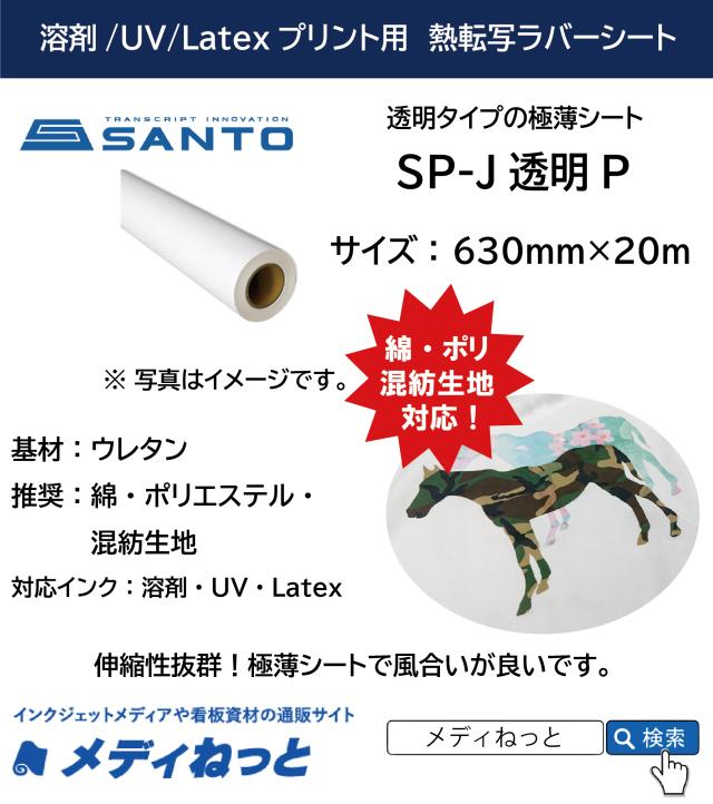 【溶剤、UV、Latex対応】熱転写用ラバーシート SP-J 透明P 630mm×20M
