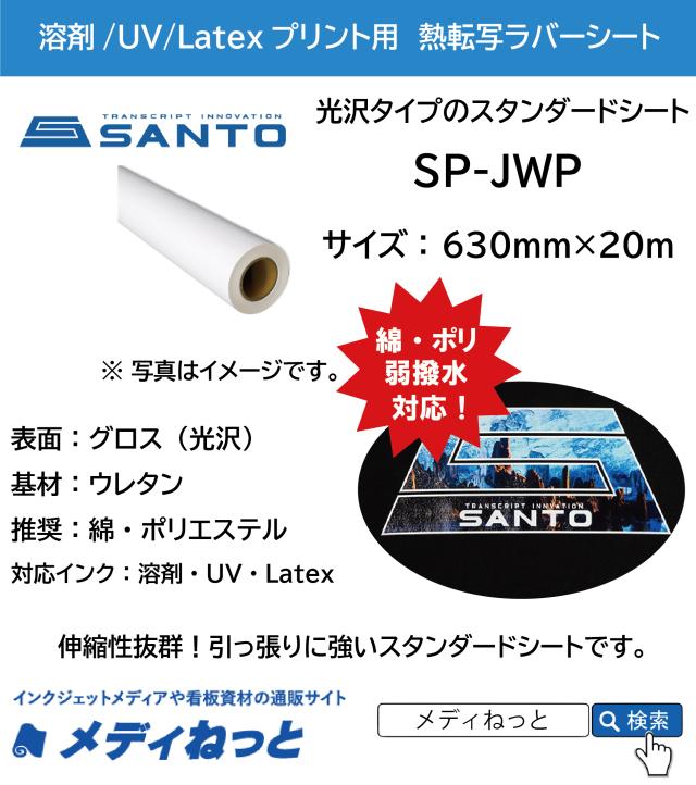 【溶剤、UV、Latex対応】熱転写用ラバーシート SP-JWP ホワイト(艶あり) 630mm×20M