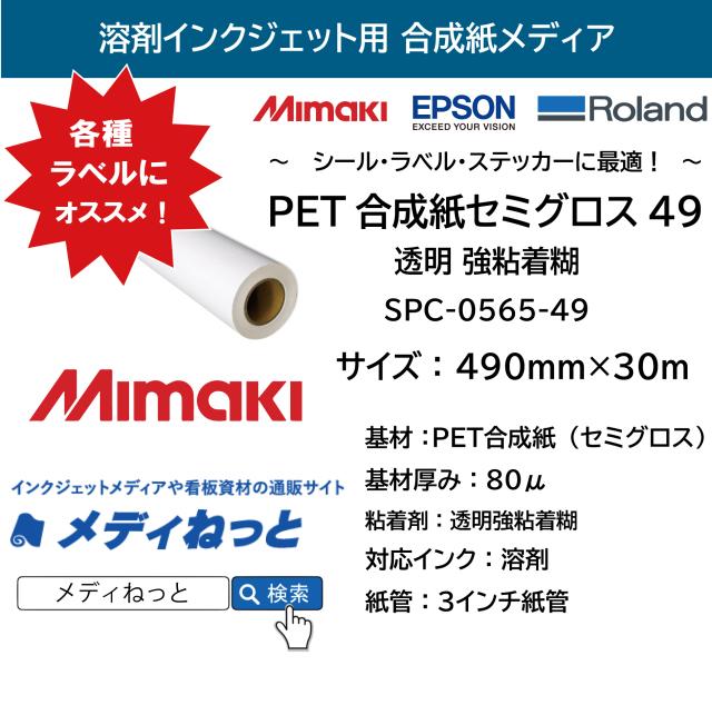 【各種ラベルの作成に】PET合成紙セミグロス49(強粘着透明糊)SPC-0565-49 490mm×30m