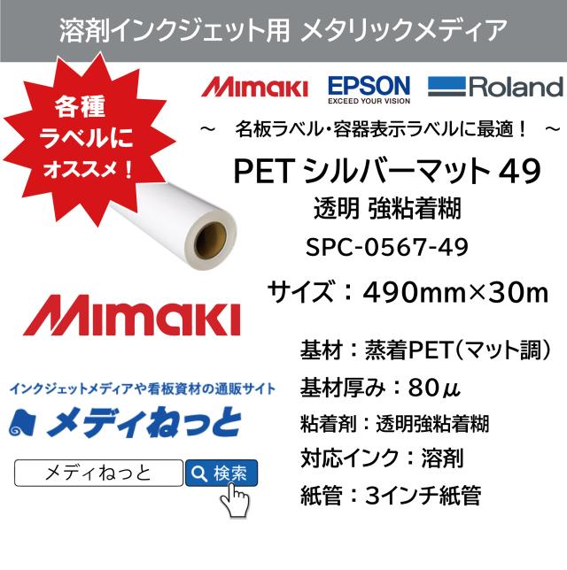 【シルバーメディア】PETシルバーマット49(強粘着透明糊)SPC-0567-49 490mm×30m