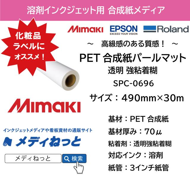 【化粧品のラベルに最適】PET合成紙パールマット(強粘着透明糊)SPC-0696 490mm×30m