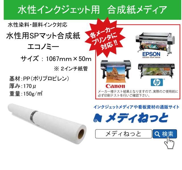 水性用SPマット合成紙(糊無し)エコノミー 1067mm×50m