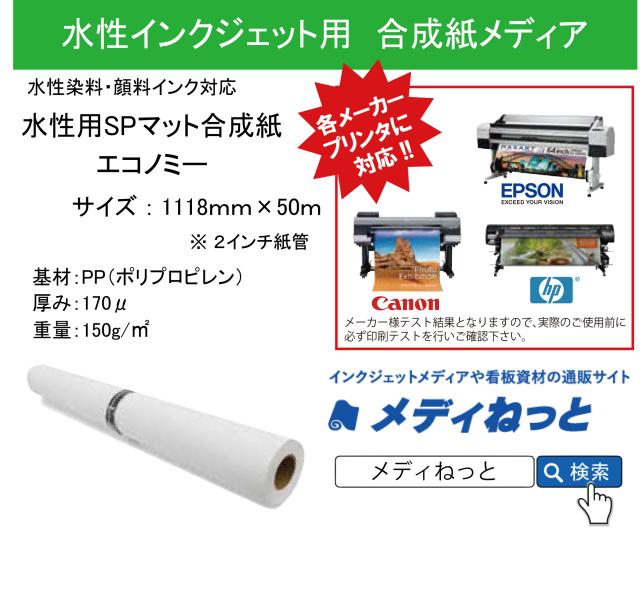 水性用SPマット合成紙(糊無し)エコノミー 1118mm×50m