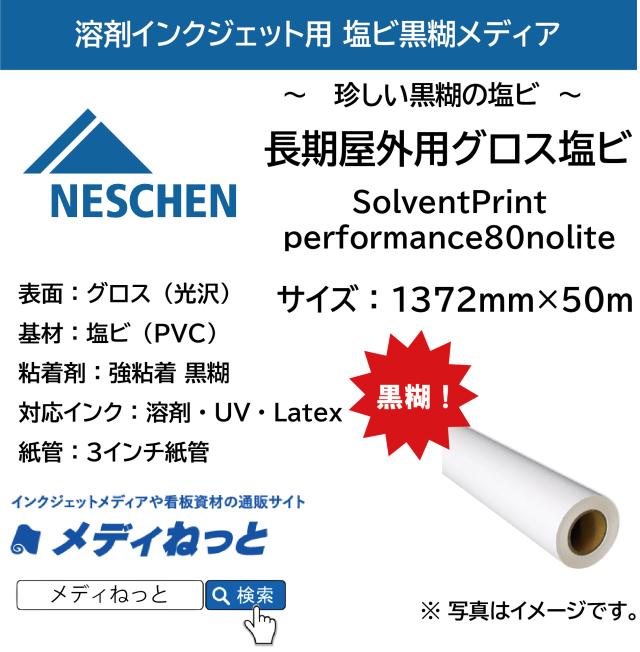 長期屋外用グロス塩ビ(強粘着黒糊) 1372mm×50m【SolventPrint performance80nolite】
