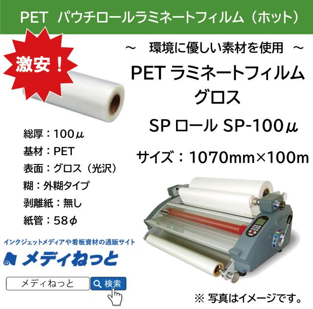 【2本セット】PETホットパウチラミネートフィルムグロス SPロール SP-100μ(1070mm×100m)<紙管58φ>