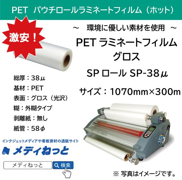 【2本セット】PETホットパウチラミネートフィルムグロス SPロール SP-38μ(1070mm×300m)<紙管58φ>