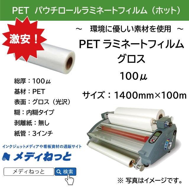 【2本セット】PETホットパウチラミネートフィルムグロス 100μ 内糊(1400mm×100M)<紙管3インチ>