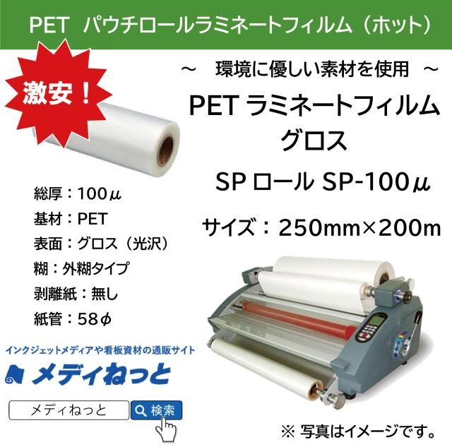 【2本セット】PETホットパウチラミネートフィルムグロス SPロール SP-100μ(250mm×200m)<紙管58φ>