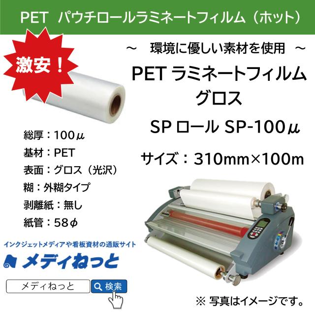 【4本セット】PETホットパウチラミネートフィルムグロス SPロール SP-100μ(310mm×100m)<紙管58φ>