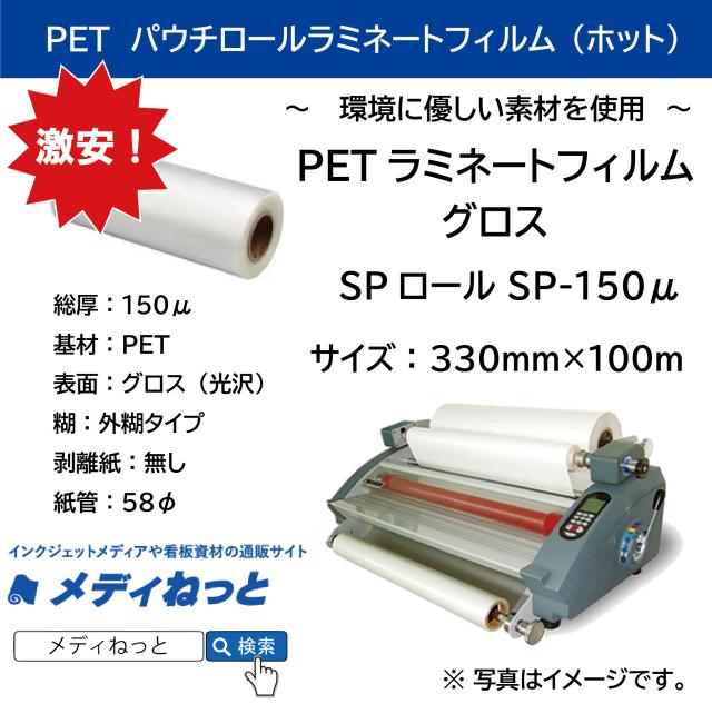 【2本セット】PETホットパウチラミネートフィルムグロス SPロール SP-150μ(330mm×100m)<紙管58φ>