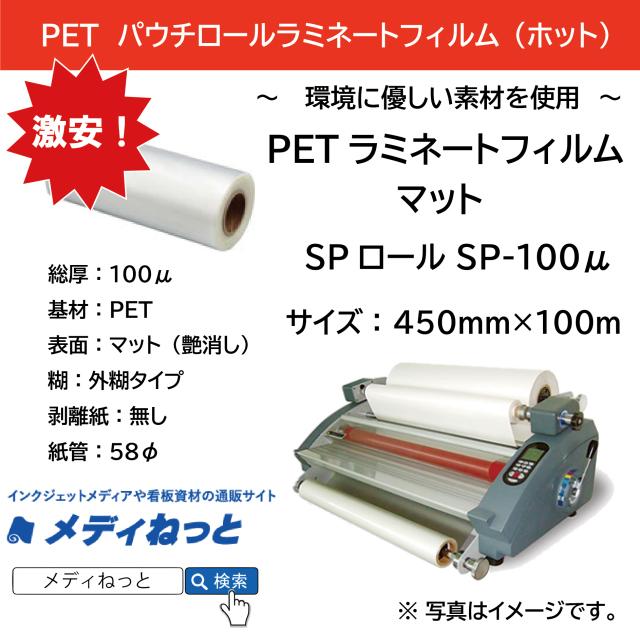 【4本セット】PETホットパウチラミネートフィルムマット SPロール SP-100μ(450mm×100m)<紙管58φ>