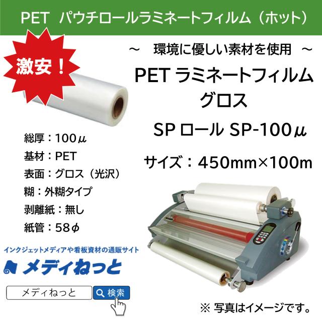 【4本セット】PETホットパウチラミネートフィルムグロス SPロール SP-100μ(450mm×100m)<紙管58φ>