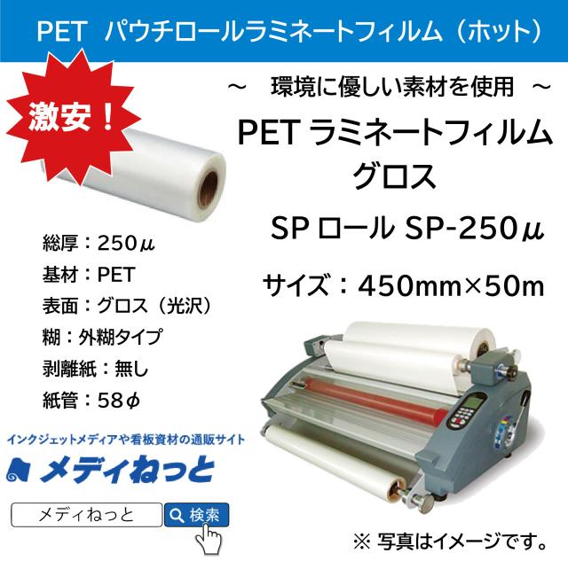 【4本セット】PETホットパウチラミネートフィルムグロス SPロール SP-250μ(450mm×50m)<紙管58φ>