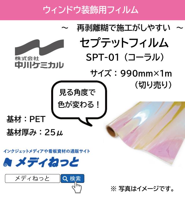 セプテットフィルム SPT-01(セプテットコーラル) 990mm×1M(切り売り)