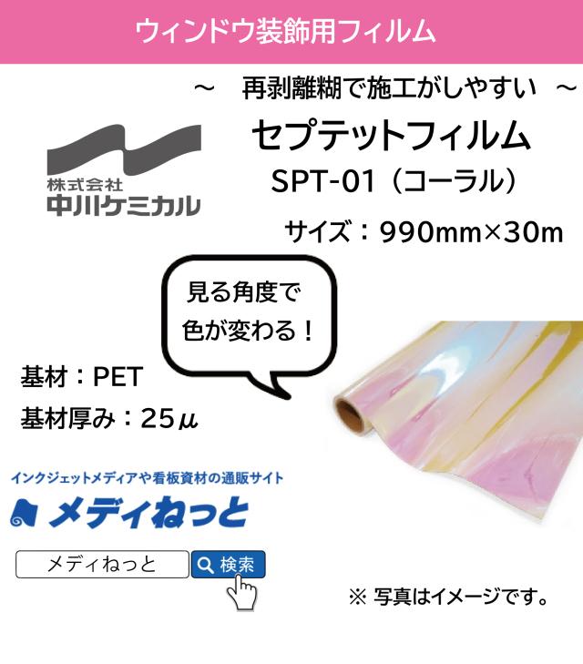 セプテットフィルム SPT-01(セプテットコーラル) 990mm×30M