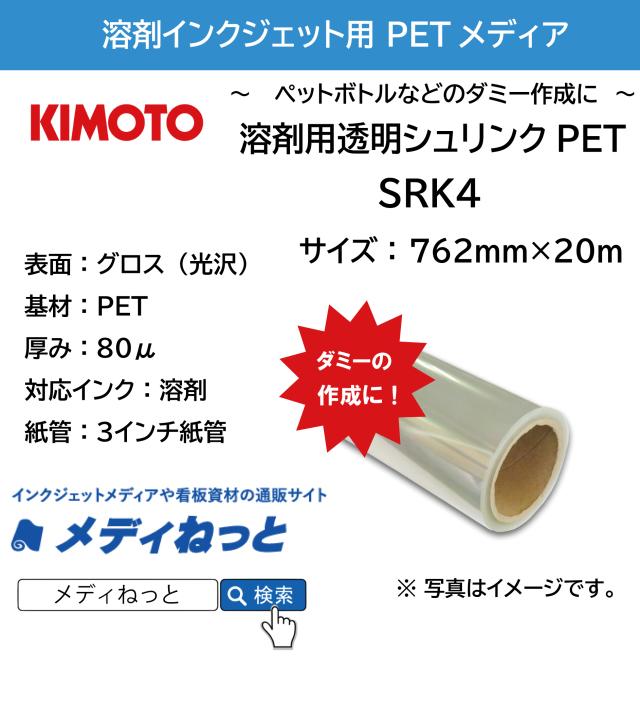 透明シュリンクPET(溶剤インクジェット用) SRK4 80μ 762mm×20M
