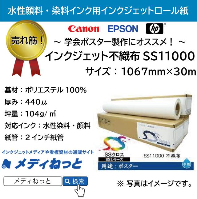 インクジェット不織布クロスSS11000 1067mm×30m(水性染料/顔料対応)