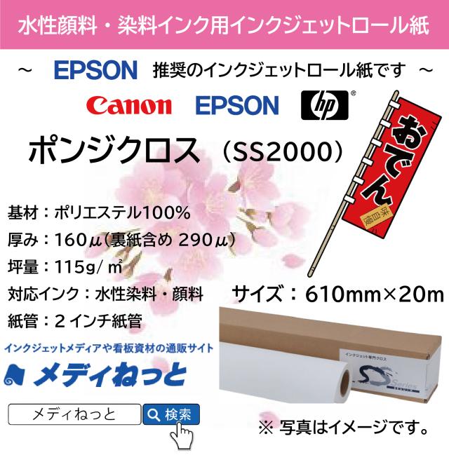 ポンジクロス SS2000 610mm×20m (水性染料・顔料インク対応)