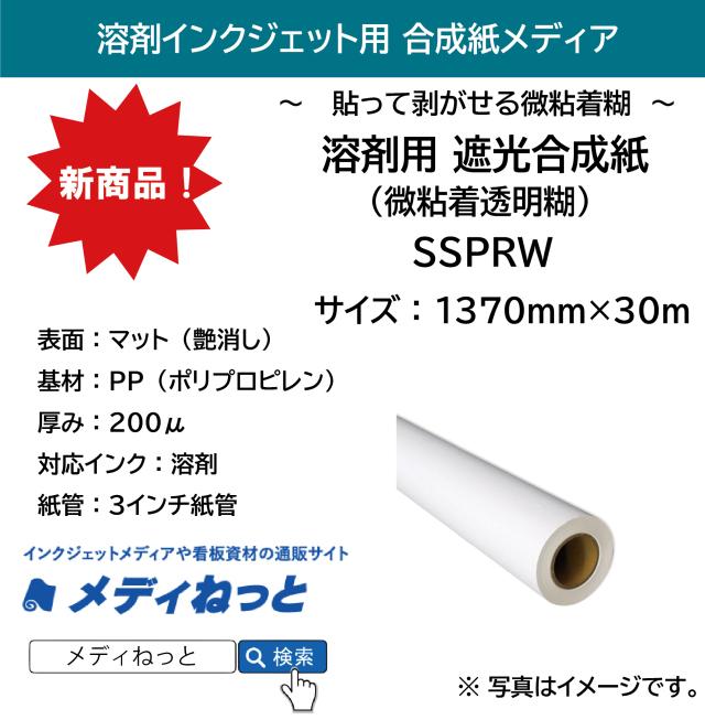 溶剤用微粘着遮光合成紙 (微粘着透明糊) SSPRW 1370mm×30M