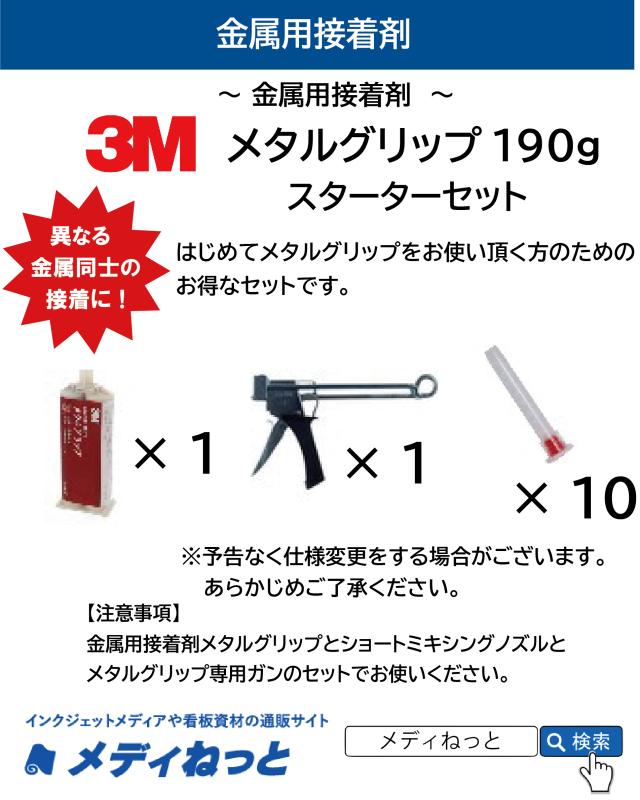 【お得なセット】3M 金属用接着剤メタルグリップL(190g)スターターセット